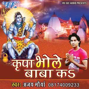 Watch Promo Videos Songs Bhojpuri Bol bam Album Kripa Bhole Baba Ka 2015 (Ajay Morya) Songs List, Download Full HD Wallpaper, Photos.