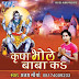 Kripa Bhole Baba Ka 2015 (Ajay Morya) Bol Bum Album Songs List