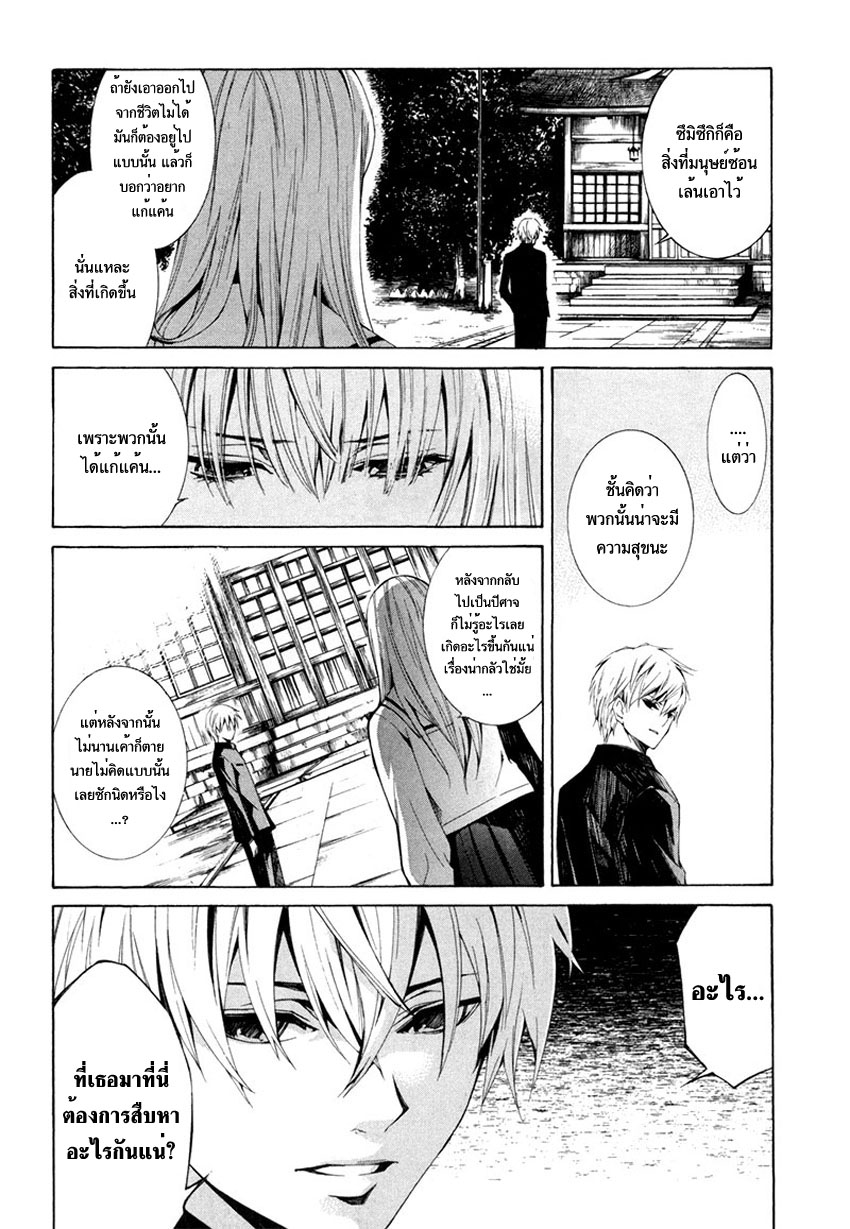 อ่านการ์ตูน Tsumitsuki 3 ภาพที่ 12