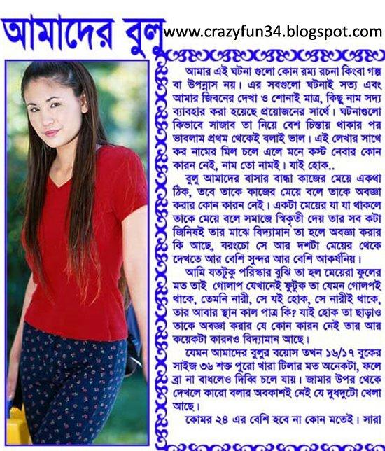 bangla choti world