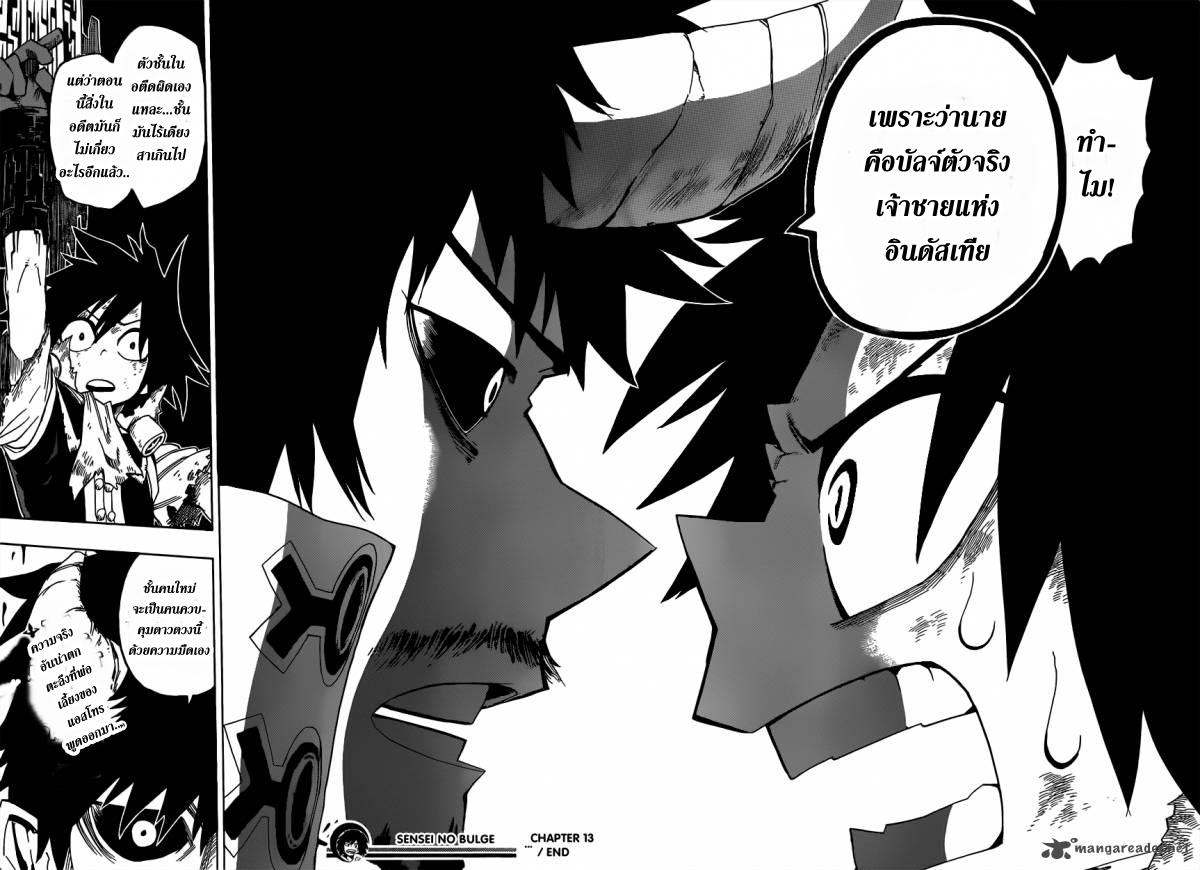 อ่านการ์ตูน Sensei no bulge 13 ภาพที่ 16