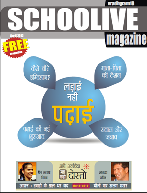 school live mgazine, school live e-patrika in hindi