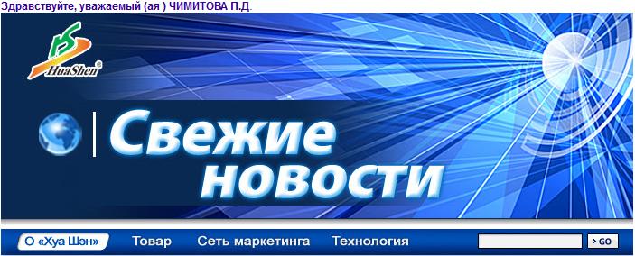 http://shop.huashen.net/