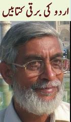 یونی کوڈ (تحریری) اردو میں سینکڑوں کتب - اعجاز عبید صاحب کا کارنامہ