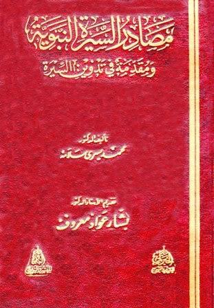 مصادر السيرة النبوية ومقدمة في تدوين السيرة - محمد يسري سلامة