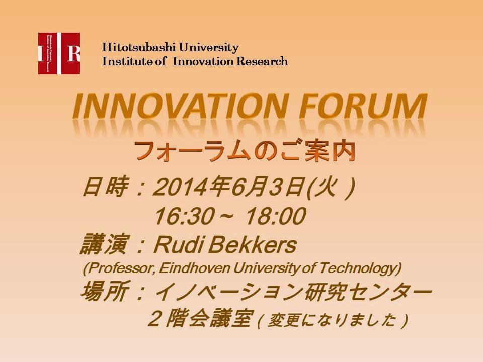 【イノベーションフォーラム】2014年6月3日 Rudi Bekkers