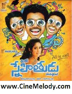 Snehithudu Telugu Mp3 Songs Free  Download -2012
