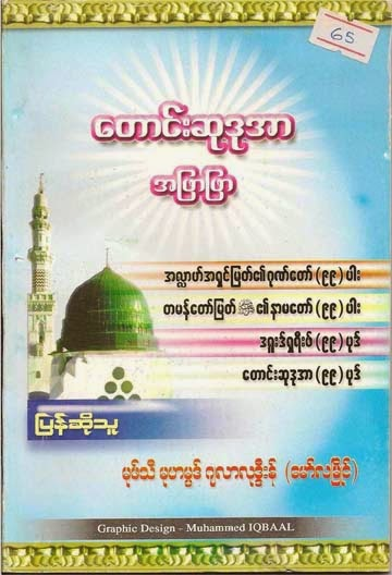 99 Allah Sweifat & Variety of Duas F.jpg