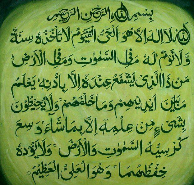 Qurani Ayat Current Affairs