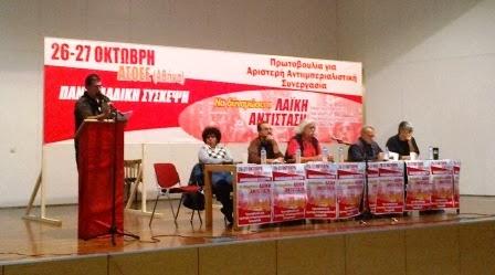 Εισήγηση του Παναττικού Συντονιστικού στην Πανελλαδική Σύσκεψη της Πρωτοβουλίας για Αριστερή Αντιϊμπεριαλιστική Συνεργασία