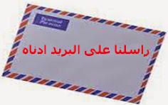 اتصـــــــل بنــــــــا
