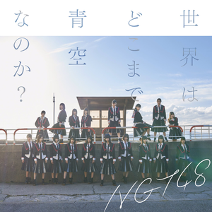 Single 2nd NGT48