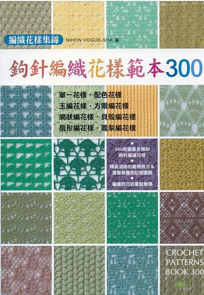 MyCreativeCard.com: Japanese Crochet 300 Stitches Guide Dictionary