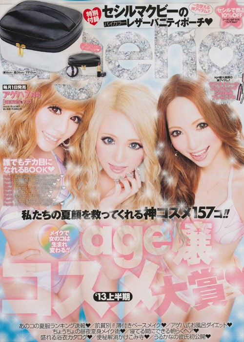 ageha (アゲハ) July 2013 gyaru magazine scans