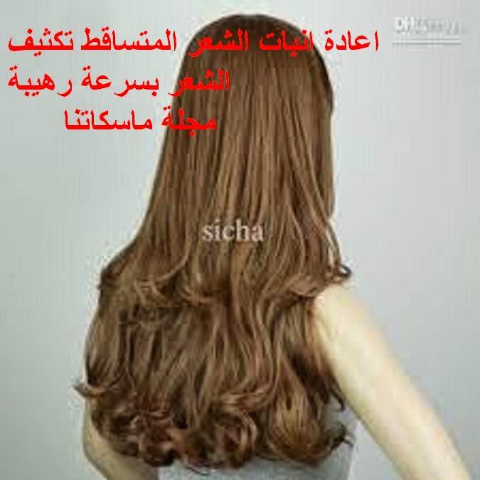 اعادة انبات الشعر المتساقط تكثيف الشعر بسرعة رهيبة       مجلة ماسكاتنا