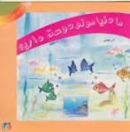 کتاب شعر کودکان: ما دنیامونو دوست داریم..انتشارات شروع