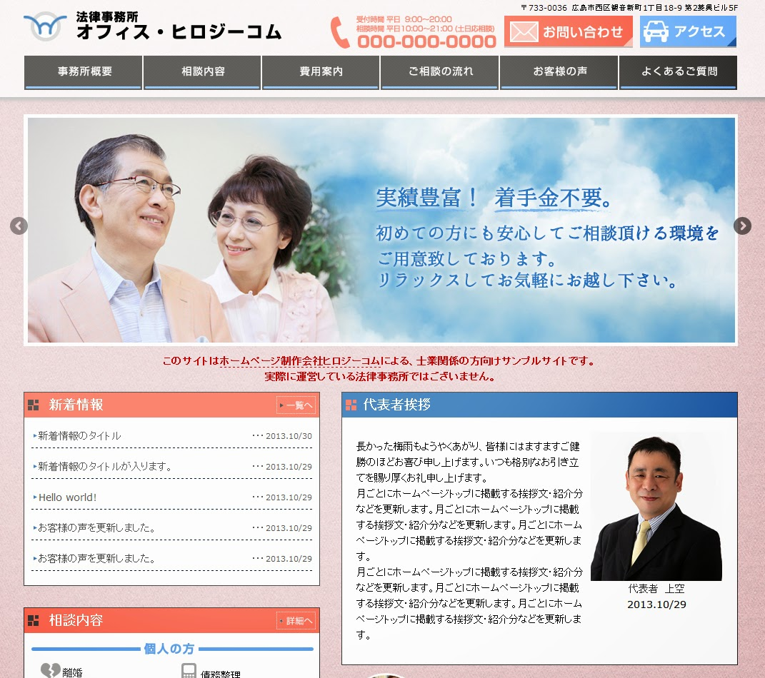 士業関連ホームページのサンプル