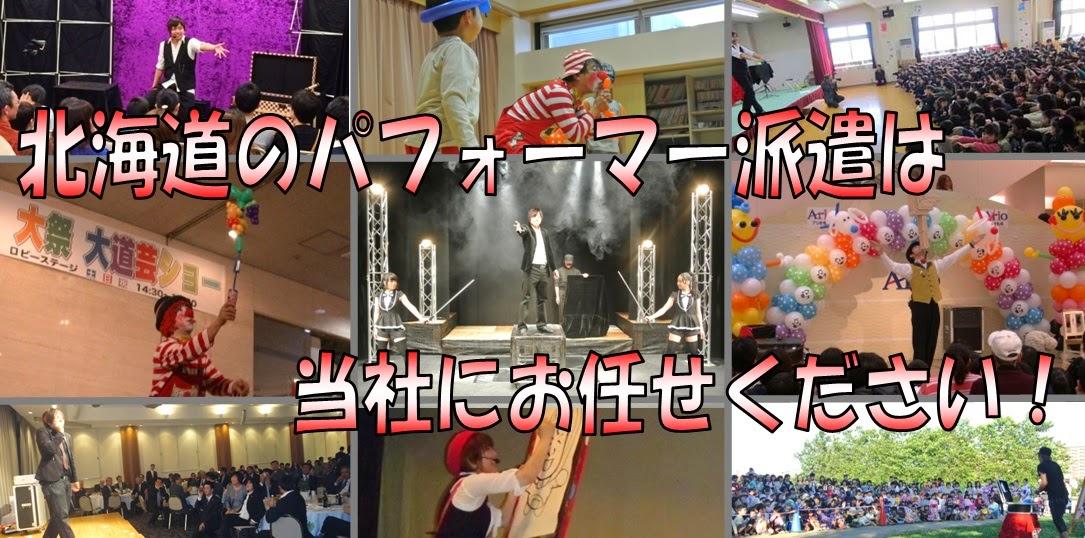 北海道マジックショー・マジシャン派遣(有)機弘社