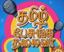 Tamil Pesunga Thalaiva | Dt 05-05-14  Adithya Tv