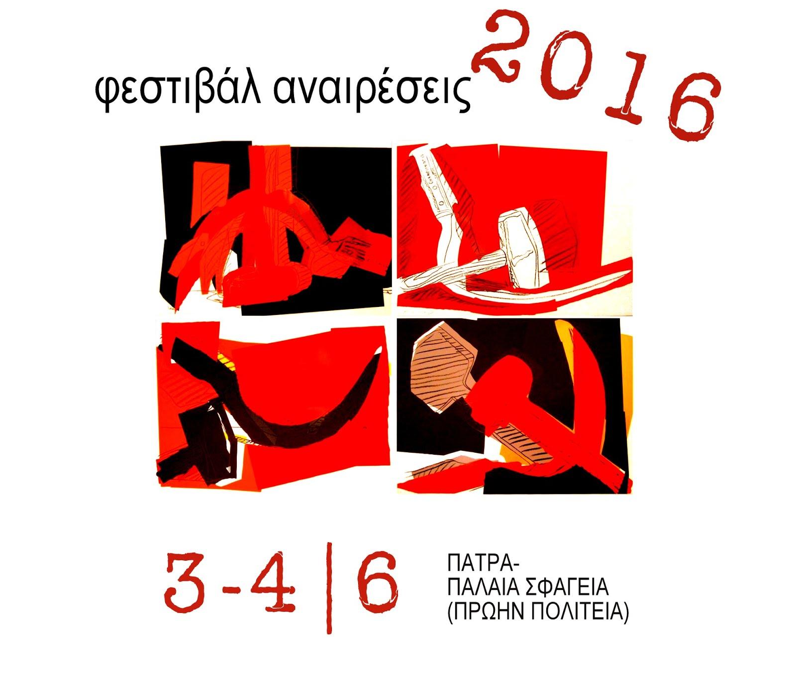 Φεστιβάλ αναιρέσεις 2016