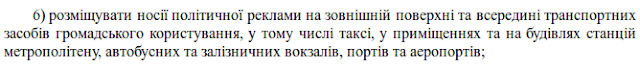 """Cтаття 60 Закону України """"Про місцеві вибори"""" забороняє розміщувати політичну рекламу на транспортних засобах громадського користування, таксі, на станцій метрополітену, автобусних та залізничних вокзалах, портах та аеропортах"""