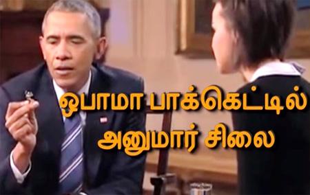 Obama carries a small Hanuman idol in his pocket
