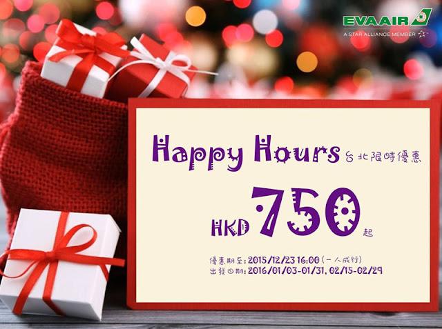 長榮航空 聖誕【Happy Hour】,香港飛台北每人HK$750起,明年1至2月出發。