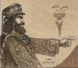 ایـرانی از جان گـذشـته ای که علی تازی را به ضرب شمشیـر از پای در آورد