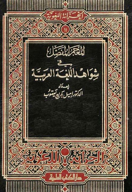 المعجم المفصل في شواهد اللغة العربية - إميل يعقوب ( 14 مجلد على رابط واحد ) pdf