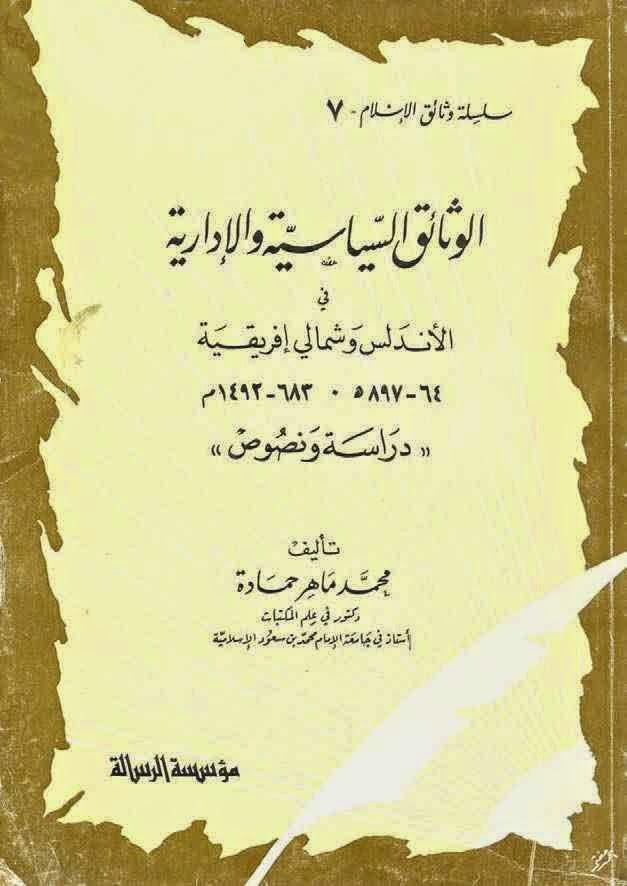 الوثائق السياسية والإدارية في الأندلس وشمالي إفريقية ( 64 -897هـ / 683 - 1492م ) لـ محمد ماهر حمادة