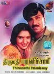Thirumathi Palanisamy 1992 Tamil Movie Watch Online