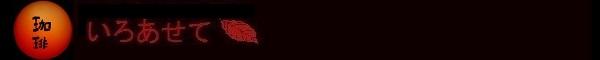 [いろあせて]猿楽珈琲店主saruojiブログ