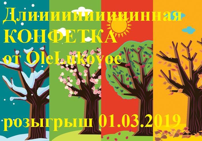 Длииииииииииииииинная КОНФЕТКА до 1 марта 2019