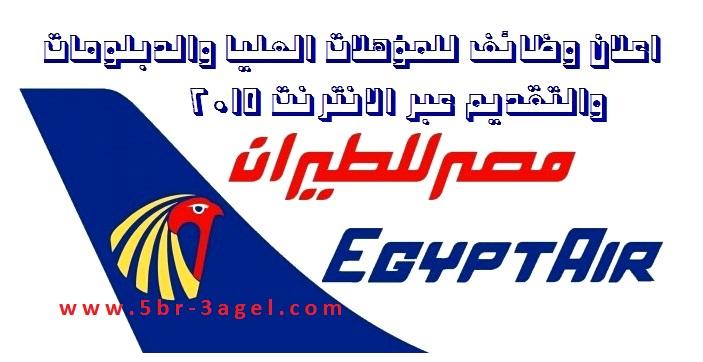 """اعلان وظائف مصر للطيران """" للمؤهلات العليا والدبلومات """" 2015 - التقديم على الانترنت"""