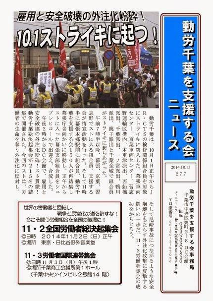 http://www.jpnodong.org/pdf/20141015.pdf