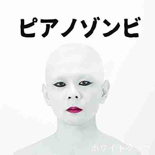 [Album] ピアノゾンビ – ホワイトクラブ (2015.09.02/MP3/RAR)