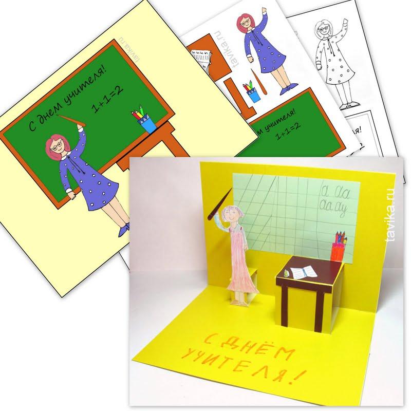 открытка к дню учителя своими руками фото