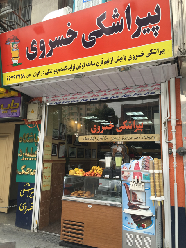 Travel Blog Tehran Fashion Modesty Tourism Iran Azadi Square Gilaneh Jom-e-Bazaar