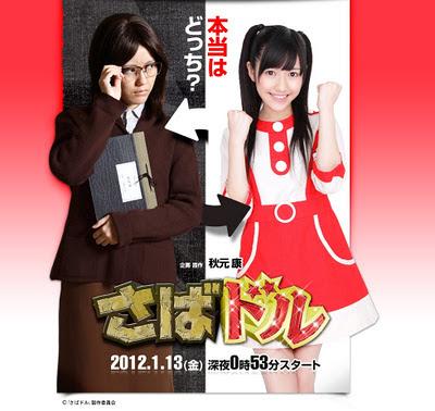 Saba Doll [Saba Doru] Sub Indonesia 3GP MP4 MKV + BONUS TRACK DVD OVA [J-DORAMA]