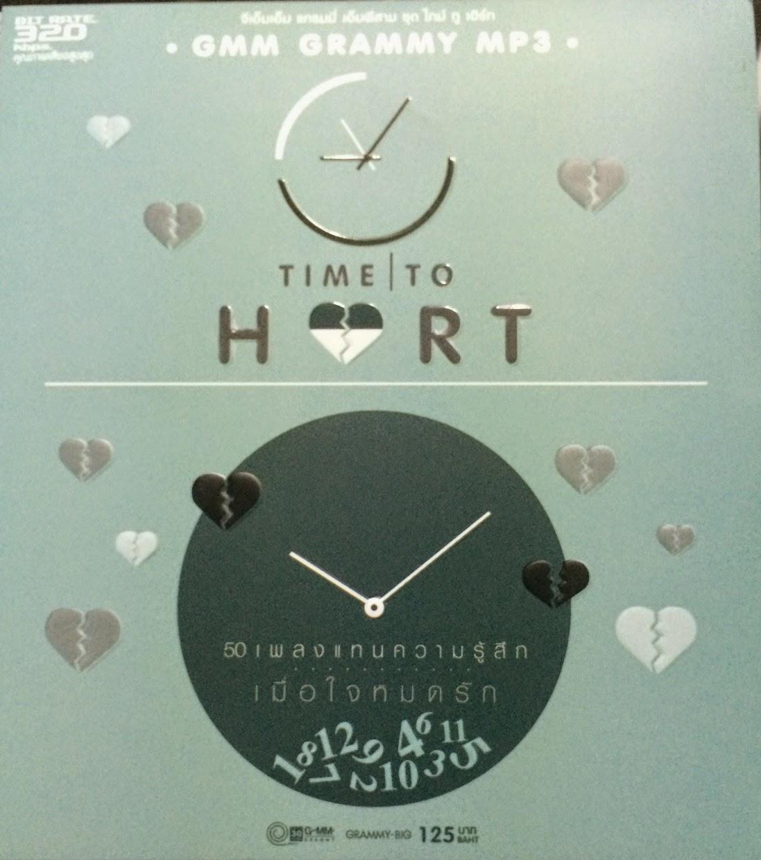 Download [Mp3]-[Hit Music] 50 เพลงแทนความรู้สึกเมื่อใจหมดรัก ในชุด GMM GRAMMY MP3 – TIME TO HURT @320kbps [Solidfiles] 4shared By Pleng-mun.com