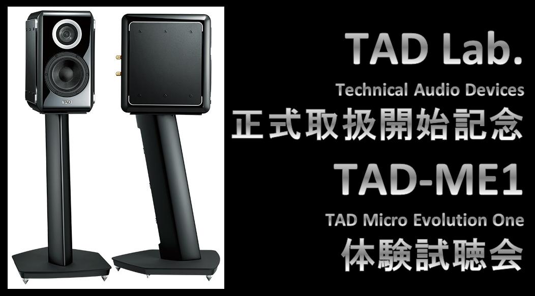 正式取扱開始記念・TAD-ME1体験試聴会