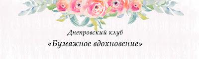 """Днепровский клуб """"Бумажное вдохновение"""""""