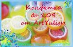 Конфета от ArtYuliya (я её выиграла 1.09.12)