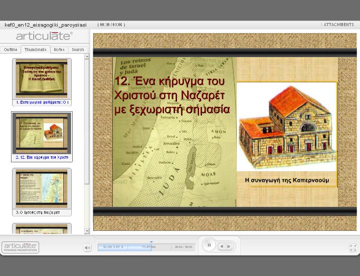 http://ebooks.edu.gr/modules/ebook/show.php/DSGYM-B118/381/2536,9838/extras/Html/kef0_en12_eisagogiki_paroysiasi_popup.htm