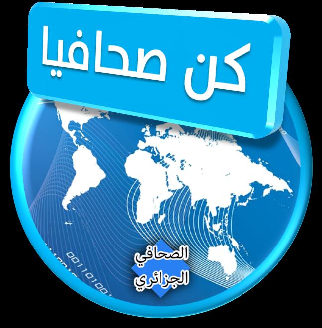 """""""كن صحافيا"""" ... جديد الصحافي الجزائري!"""