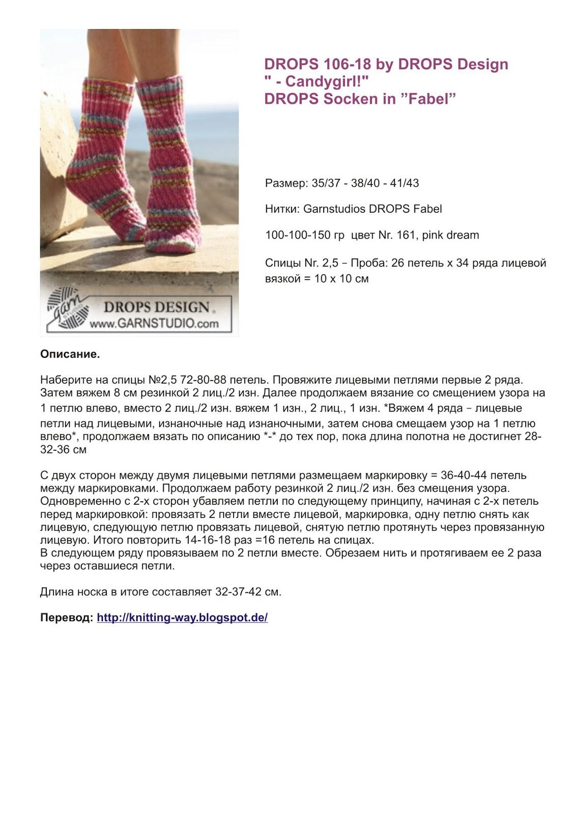 Курс вязания спицами. Общие правила вязания носков 26