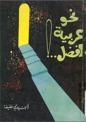 نحو عربية أفضل تأليف الجنيدي خليفة
