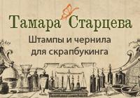 МАГАЗИН ШТАМПОВ И ЧЕРНИЛ