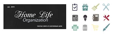 Home Life Organization
