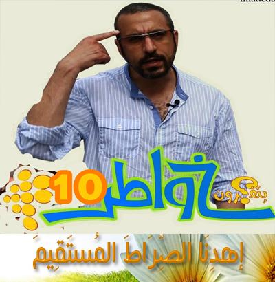 """مشاهدة الحلقة الأولى من برنامج """"خواطر 10 """" لأحمد الشقيري"""